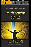 DHAN KO AAKARSHIT KAISE KAREN  (Hindi)