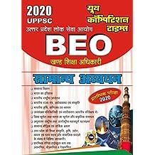 GENERAL STUDIES (2020 UPPSC BEO): 2020 UPPSC BEO (20191218 Book 520) (Hindi Edition)