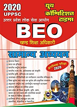 GENERAL STUDIES (2020 UPPSC BEO): 2020 UPPSC BEO (20191218 Book 520) (Hindi Edition) by [TEAM, YCT EXPERT]