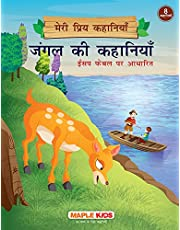 Jungle Stories (Illustrated) (Hindi) - My Favourite Stories