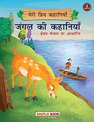 Jungle Stories (Illustrated) (Hindi) - My Favourite Stories 8 in 1
