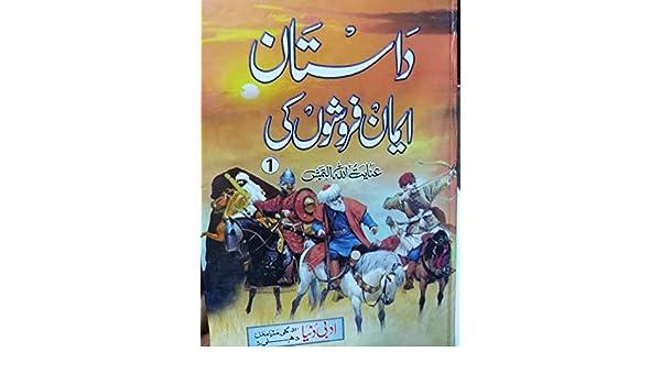 Qasam Us Waqt Ki Book Pdf