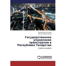 Gosudarstvennoe upravlenie transportom v Respublike Tatarstan: Uchebnoe posobie