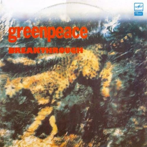 greenpeace-breakthrough-lp