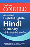 Collins Cobuild Advanced English-English-Hindi Dictionary