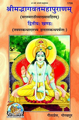 Srimad Bhagavat Mahapuranam Dwitiya Khand Code 1735 Marathi (Marathi Edition) por Gita Press Gorakhpur