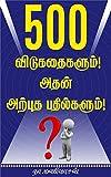 500 Riddle and Fantastic Answer: 500 விடுகதைகளும் அதன் அற்புத பதில்களும் (Tamil Edition)