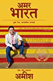 Amar Bharat (Immortal India - Hindi): Articles and Speeches by Amish (Hindi Edition)