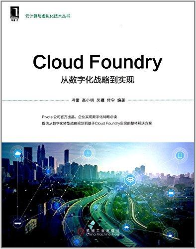 Cloud Foundry:从数字化战略到实现