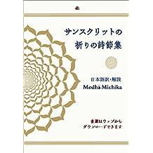 Sanskrit no Inori no Shisetsusyuu onseinashi (Japanese Edition)
