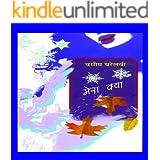 Mera Kya (Hindi Edition)