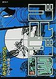 ゴルゴ13 174 (SPコミックス)