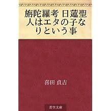 Sendara ko nichiren shonin ha eta no ko nari toiukoto (Japanese Edition)