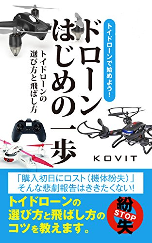 Toy Drone First Step (Japanese Edition) por KOVIT