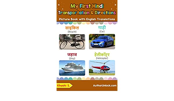 My First Hindi Transportation & Directions Picture Book with