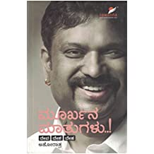Moorkhana Maathugalu (Kannada)