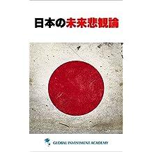 nihonnomiraihikanron (Japanese Edition)