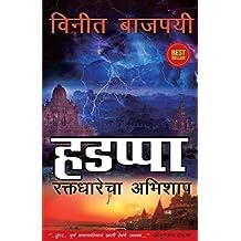 Harappa - Marathi