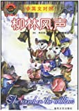 (Chinese+English) Wind in den Weiden / The Wind in the Willows (Chinese+English)