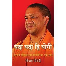 Yada Yada hi Yogi (Hindi Edition)