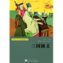 Romance of the Three Kingdoms (The famous Chinese and  foreign Series)