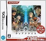 Gensou Suikoden Tierkreis (Konami the Best) (japan import)