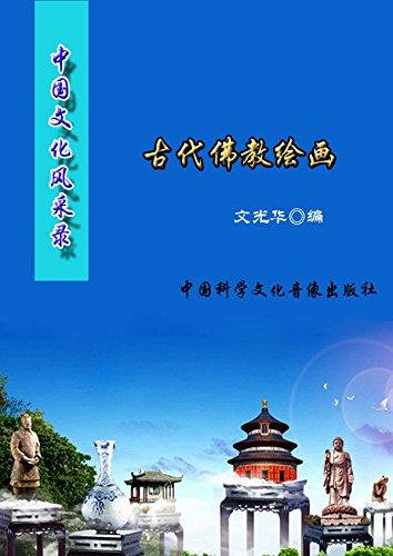中国文化风采录·古代佛教绘画 (English Edition)
