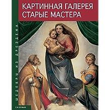 Gemäldegalerie Alte Meister. Russische Ausgabe: Meisterwerke aus Dresden