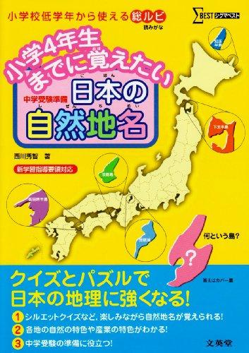 shogaku-yonensei-made-ni-oboetai-nihon-no-shizen-chimei-chugaku-juken-junbi