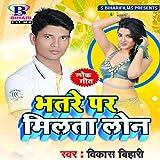 Bhatre Par Milata Loan