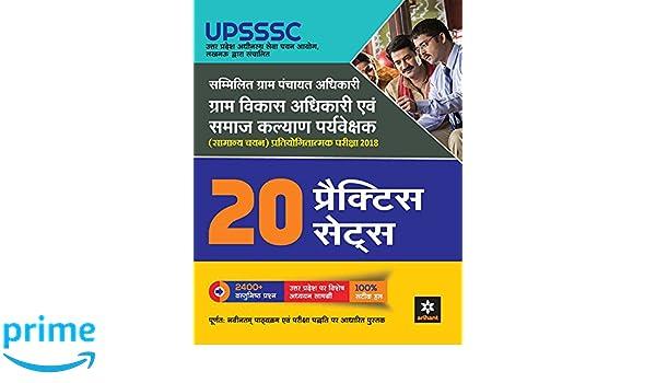 Gram Panchayat Software Download Free