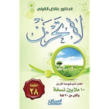 لا تحزن (Arabic Edition)