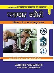 Plumber Theory: Hindi: NIMI Pattern: 1&2 sem