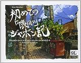 Diario di una viaggio in Giappone. Ediz. italiana e giapponese: 1