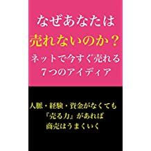 nazeanatahaurenainokanettodeimasuguureru7tsunoaidea (Japanese Edition)