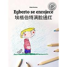 Egberto se enrojece/埃格伯特满脸通红: Libro infantil ilustrado español-chino simplificado (Edición bilingüe)