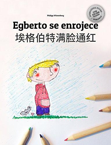 Egberto se enrojece/埃格伯特满脸通红: Libro infantil ilustrado español-chino simplificado (Edición bilingüe) por Philipp Winterberg