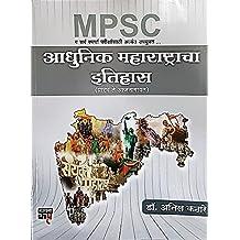 Itihas adhunik pdf bharatacha