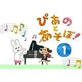 Pianotoasobo/1 (Japanese Edition)
