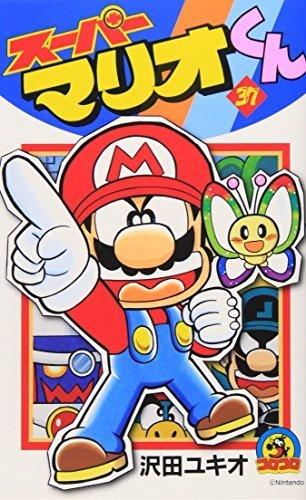 Volume 37 Super Mario-kun (ladybug Comics) (2008) ISBN: 4091404502 [Japanese Import] by Yukio Sawada (2008-02-01)