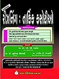 Akshar Publication reasoning Tarkik Kasoti book for Government exam