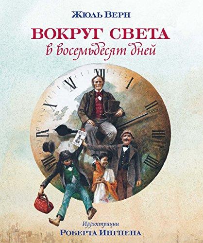 Вокруг света в 80 дней (Книга с иллюстр. Ингпена) (Russian Edition)