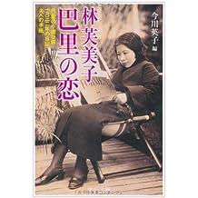 Hayashi fumiko pari no koi : pari no kozukaichō senkyūhyakusanjūninen no nikki otto eno tegami.