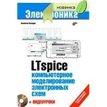 LTspice. Kompyuternoe modelirovanie elektronnyh shem (+ DVD-ROM)