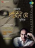 Tomare Parini Je Bhulite - Talat Mahmood