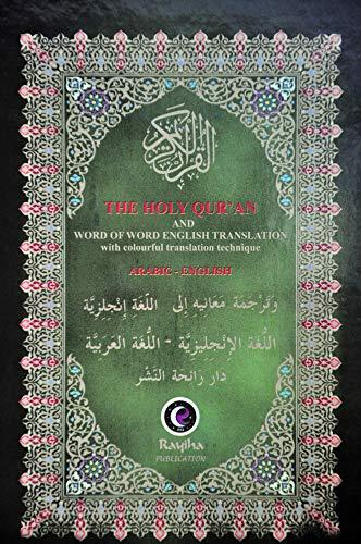 Koran in englischer und arabischer Schrift - Der Heilige Koran mit Tajweed, farbkodiert, Hardcover Übersetzung (Farben können variieren) - Englisch Oxford übersetzung