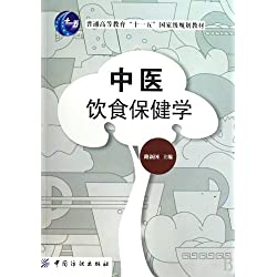 General Higher Education Eleventh Five-Year National Plan Textbook Traditional Chinese Medical Diet Health Science