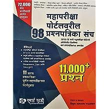 Mahapariksha Portalvaril 98 Prashnapatrika Sanch 72000 Mega Bhartisathi
