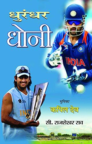 Dhoorandhar Dhoni  (Hindi) por C RAJSHEKHAR RAO