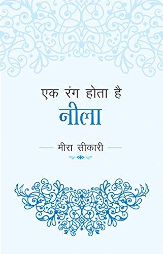 Ek Rang Hota Hai Neela